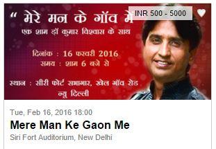 Mere Man Ke Gaon Me - Dr Kumar Vishvas
